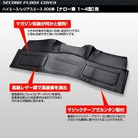 ハイエース/レジアスエーストヨタ200系ナロー車1〜4型全グレード対応ナロー車用セカンドカバーポケット付きブラック