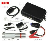ジャンプスターターLED懐中電灯LEDトーチモバイルバッテリーウインドウクラッシャー非常灯OBD2バックアップソフトケース付き
