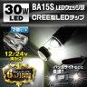 【エントリーしてポイント5倍! 1/21 09:59マデ】LED球 T10 ウエッジ球 バルブ CREE製 LED 30W ハイパワー BA15S S25 プロジェクターレンズ ホワイト 2個セット ポジション ウインカー