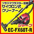 シャープ EC-FX60T-R プラズマクラスター搭載 サイクロン式クリーナー レッド 掃除機 【あす楽対応】