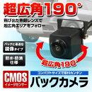 バックカメラCMOS超広角190°高画質コンパクトサイズ角度調整