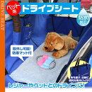 ペット用防水シートドライブシートカーシート車用座席シートカバー防水ペット用品犬用品アウトドアレジャーグッズピクニックシート