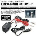 【定形外送料無料】USBポート給電充電オーディオ接続日産車専用設計エルグランドキューブセレナエクストレイルDC12V→DC5ViPhoneiPhodスマートフォン