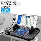 カーチャージャースタンドiPhoneAndroid充電スマホLightningmicroUSBUSBシリコン滑り止め【あす楽対応】