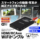 WiFi�ɥ󥰥�iPhone���ޡ��ȥե���AndroidHDMIRCA�����ʥ���³����ɥ?�ɥ����ե���AirPlay�������ץ쥤MiracastWiFidisplayScreenmirroringAllshare