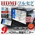 オンダッシュモニター 9インチ HDMI 地デジ フルセグ ワンセグ RCA WVGA LED液晶 スピーカー内蔵 iPhone スマートフォン スマホ 【あす楽対応】