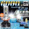 LEDヘッドライト H4 車検 基準設計 フォグランプ ワンピース 一体型 ファンレス LED 6000ルーメン ZESチップ H4 Hi/Lo H8 H11 HB4 ハイロー 12V コンパクト 防水 IP67 タントL350S L360S用 【あす楽対応】