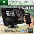 地デジ フルセグ テレビ 9インチ HDMI ワンセグ RCA WVGA LED液晶 スピーカー内蔵 iPhone スマートフォン スマホ 【あす楽対応】