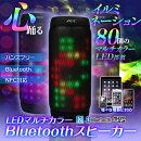 BluetoothスピーカーLEDライトイルミネーションおしゃれパーティーワイヤレス無線ハンズフリー充電NFC様々なアプリ対応外部入力AUX