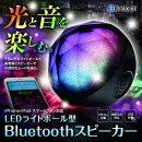 BluetoothスピーカーLEDライトボール高音質2スピーカーイルミネーション照明レインボーカラークリスタルカット面取り加工オーディオiPhoneiPhone6iphone6PlusiPhone7Androidおしゃれインテリアリモコンピンジャックライン入力【あす楽対応】