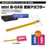 【クーポン発行中!】 【メール便送料無料】mini B-CAS 変換アダプター B-CAS to mini B-CAS 地デジチューナー フルセグ ワンセグ