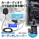 【定形外送料無料】Bluetoothレシーバー車載オーディオ音楽プレーヤーハンズフリー通話3.5mmAUXシガーソケットチャージャーUSB充電siri対応iOSiPhoneAndroidスマートフォンタブレット