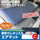 キャンプ用寝具キャンピングマット車中泊防災用自動で膨らむバルブ式エアーマットマットレスウレタン入りエアマット厚手60mmタイプ