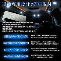 LEDルームランプセット7点セット車種専用プリウスムーンルーフ無しムーンルーフ無車専用ZVW50系51系PRIUSトヨタTOYOTA高輝度長寿命省電力高拡散3チップSMD
