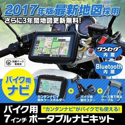 送料無料 バイク用 ポータブルナビ バイクナビ 防水 7インチ ナビゲーション...
