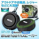 【定形外送料無料】防水スピーカー吸盤式Bluetooth3.0小型ワイヤレススピーカーUSBスピーカーiPhone6/iPhone7スマートフォンアンドロイドAndroidポータブルスピーカーマイク搭載防水仕様お風呂アウトドアIP65