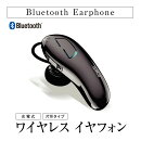 BluetoothイヤホンワイヤレスブルートゥースイヤホンiPhone7スマホ高音質耳かけタイプスポーツ音楽両耳ランニング