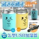 【定形外送料無料】加湿器缶型ジュース缶USB超音波加湿かわいい小型コンパクトアロマシガー車載冬乾燥対策
