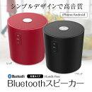 BluetoothスピーカーBluetooth2.1小型ワイヤレススピーカーUSBスピーカーiPhone6/iPhone7スマートフォンアンドロイドAndroidポータブルスピーカーマイク搭載ハンズフリーフォン