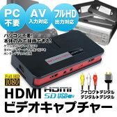 HDMIビデオキャプチャー ゲームキャプチャー 家庭用ゲーム機 PCレス VHSテープや8mmビデオテープをダビングしてデジタル化 ゲーム 録画 マイク音声入力 アナログ 変換 HDMI パススルー USB2.0 PS3 PS4 Xbox360 WiiU 【あす楽対応】