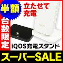 【定形外送料無料】iQOSアイコス充電スタンド充電器ブラックホワイトUSBmicroUSBAndroidスマートフォン充電可能
