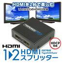 HDMIスプリッター分配器1入力2出力3D対応フルHD対応2台同時出力可能【あす楽対応】