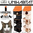 ハンギングキャットツリーキャットタワー猫タワーキャットトンネルキャットハウスキューブ据え置きおしゃれランドUNIHABITATユニハビタットuct-14【あす楽対応】