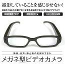 【定形外送料無料】メガネ型ビデオカメラクリアレンズ小型カメラデジタル伊達メガネ録画写真防犯証拠撮影720P高画質