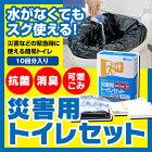 トイレ処理セット非常用トイレマイレットmini10【10回分】使い捨て長期保存可能抗菌消臭可燃ゴミ防災用品簡易トイレ【あす楽対応】