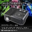 プロジェクター ホームシアター DVD一体型ハイビジョン HDMI microSD 対応 FF-5561 映像 画像 音楽 映写機 【あす楽対応】