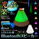 BluetoothスピーカーLEDライト高音質イルミネーション照明レインボーカラーオーディオiPhoneiPhone6iphone6PlusiPhone7Androidおしゃれインテリアミニプラグピンジャックライン入力【あす楽対応】