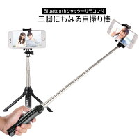自撮り棒Bluetoothセルカ棒三脚自撮り三脚スタンドブルートゥースじどり棒伸縮自在シャッターリモコンiPhone旅行記念撮影集合写真【あす楽対応】