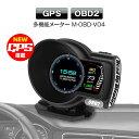7%OFFクーポン発行中 OBD2 メーター GPS サブメーター スピー...