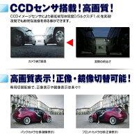 夜間に強いCCDセンサ搭載-バックカメラ