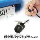 全アイテム5%OFFクーポン発行中 バックカメラ 超小型 小型カメラ 正像 鏡像 リアカメラ フロントカメラ 埋め込み式 広角170° 防水IP67 RCA接続 バック連動 DC12V 【あす楽対応】