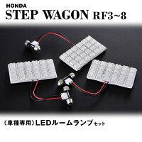ステップワゴンRG3〜8LEDルームランプセット合計72発