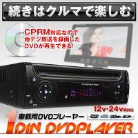 1DIN車載用DVDプレーヤー