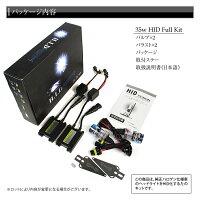 HIDキットH3バルブ3000K〜12000K/安心の5大保証でフルサポート!