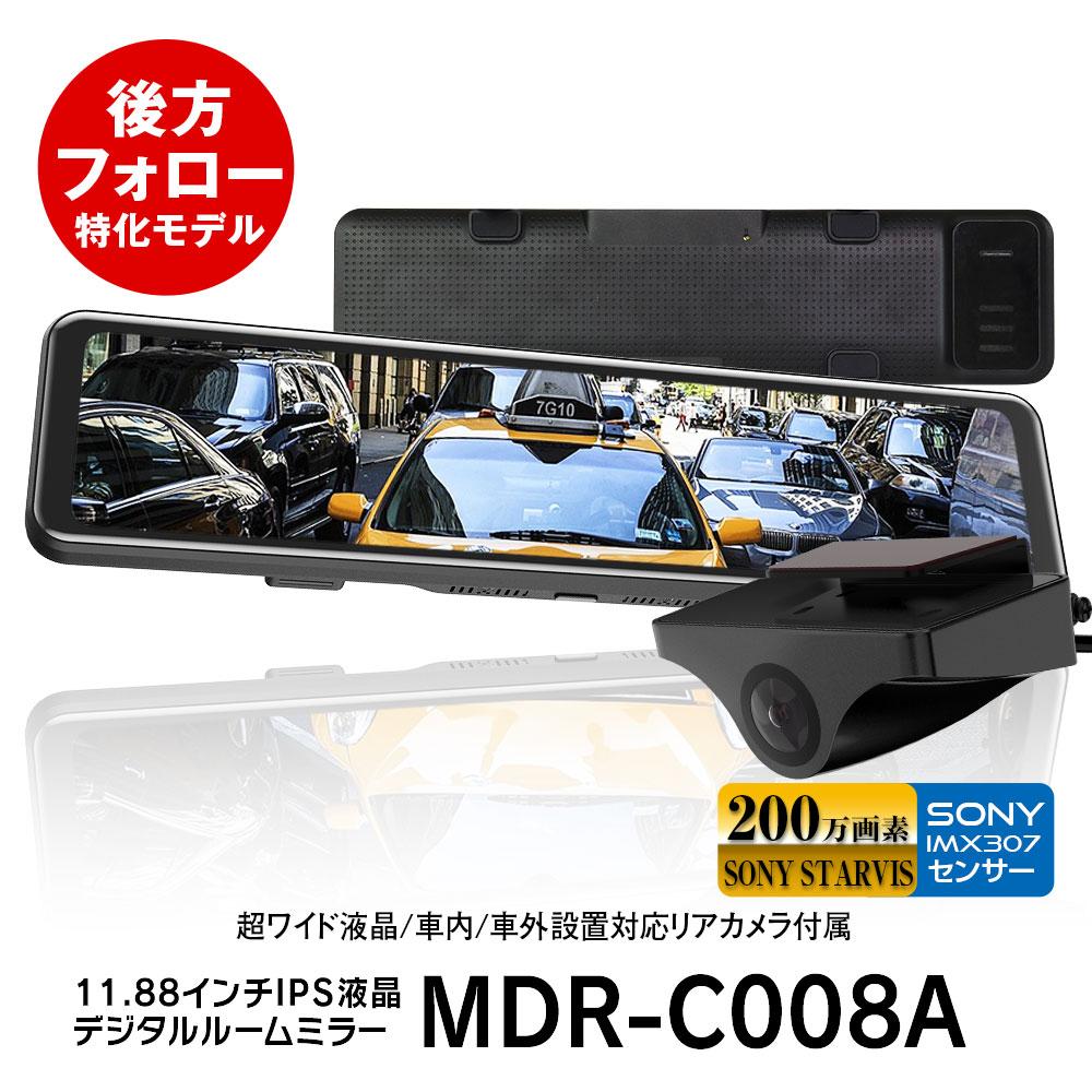 カーナビ・カーエレクトロニクス, ドライブレコーダー  11.88 HDR FullHD 1080P SONY IMX307 Starvis sony HD