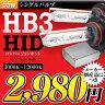 HID HB3 55W コンバージョンキット メーカー倒産品