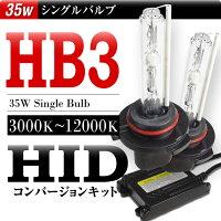 HIDキットHB3バルブ3000K〜12000K/安心の5大保証でフルサポート!