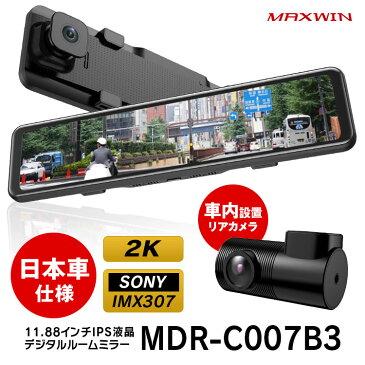 1000円OFFクーポン発行中 ドライブレコーダー ミラー型 前後同時録画 2カメラ 11.88インチ デジタルルームミラー 日本車仕様 右ハンドル対応 HDR フルHD 1080P SONYセンサー IMX307 スーパー暗視 駐車監視 MAXWIN