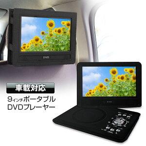 【5%OFFクーポン発行中】ポータブルDVDプレーヤー 9インチ 一体型 CPRM対応 車載 ヘッドレスト 後部座席 シガー 家庭用 ACアダプター バッテリー DVD CD SD USB