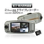 クーポン発行中! ドライブレコーダー 2カメラ ツインレンズ ツインカメラ 営業 タクシー フルHD 前後 車内 同時録画 動画 静止画 12V 24V 録音機能 上書式 連続録画 動体検知 Gセンサー シガーアダプター microSD