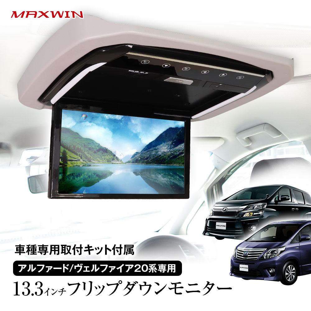 モニター, フリップダウンモニター  13.3 20 GGH20W25W ANH20W25W ATH20W HD MAXWIN