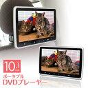 1000円OFFクーポン発行中 DVDプレーヤー 10.1インチ ポータブ...