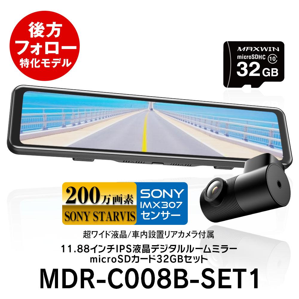 カーナビ・カーエレクトロニクス, ドライブレコーダー  microSD 11.88 HDR FullHD 1080P SONY IMX307 Starvis sony HD
