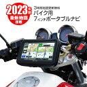 バイク用 ポータブルナビ バイクナビ 2019年地図搭載 3年更新 防水 7インチ ナビゲーション 3年 地図更新 無料 オービス マップ map 初心者 年配 女性 タッチパネル Bluetooth microSD 道-Route- 【あす楽対応】