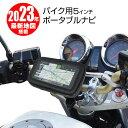 バイク用 ポータブルナビ バイクナビ カーナビ 5インチ 2020年 春版 地図搭載 オービス Nシステム 速度取締 タッチパネル カスタム画面 microSD 12V 24V