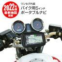バイク用 ポータブルナビ カーナビ 5インチ 2020年 春版 地図搭載 ワンセグ TV オービス Nシステム 速度取締 タッチパネル カスタム画面 microSD 12V 24V